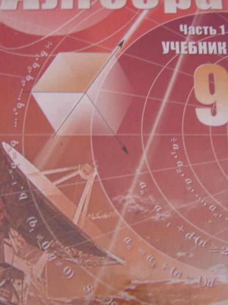 А. Г. Мордкович И П. В. Семенов Задачник По Алгебре 9 Класс
