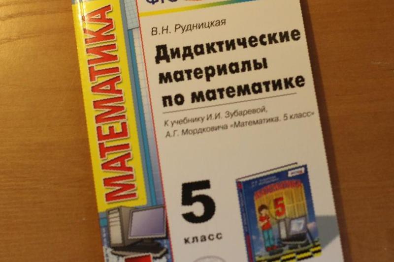гдз дидактический материал по математике 5 класс рудницкая