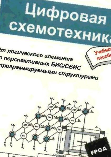 обновлении форума книга угрюмов цифровая схемотехника Циклоп