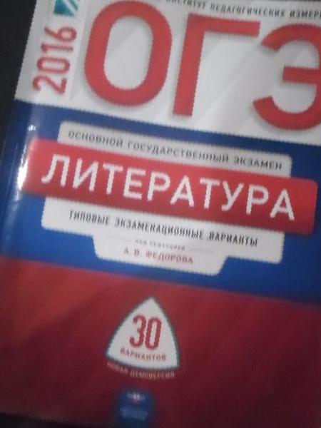 Решебник огэ литература