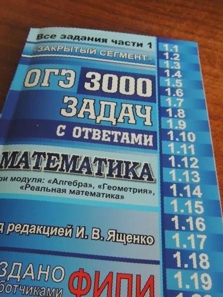 решение 3000 ященко решение математика гдз по задач огэ 2018