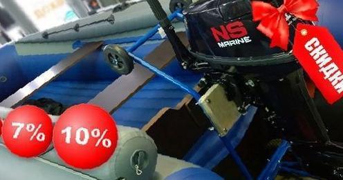 скидки на лодки пвх и лодочные моторы