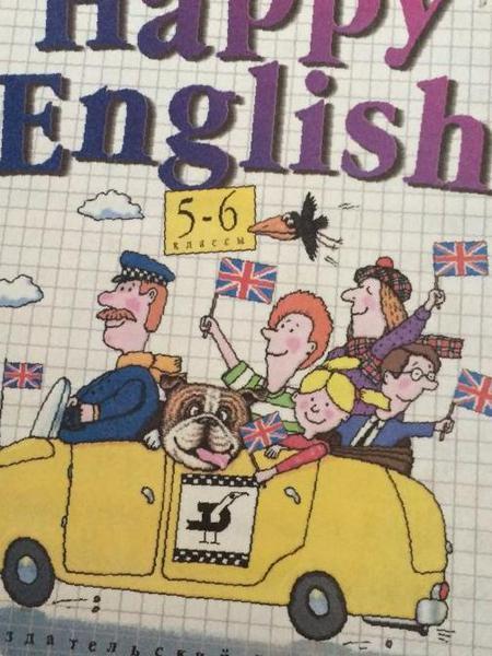 HAPPY ENGLISH 5-6 КЛАСС КЛЕМЕНТЬЕВА УЧЕБНИК СКАЧАТЬ БЕСПЛАТНО