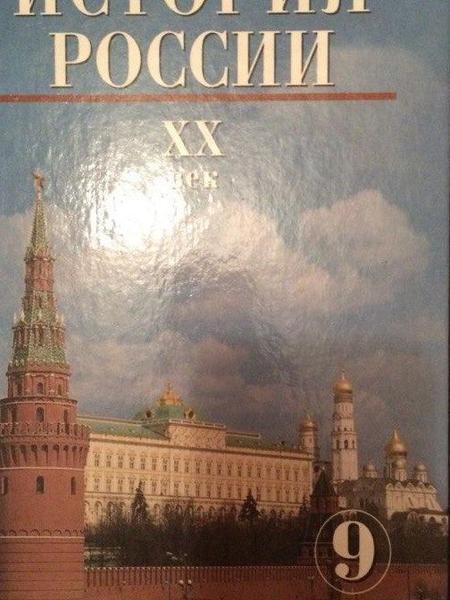 История россии 9 класс гдз учебник