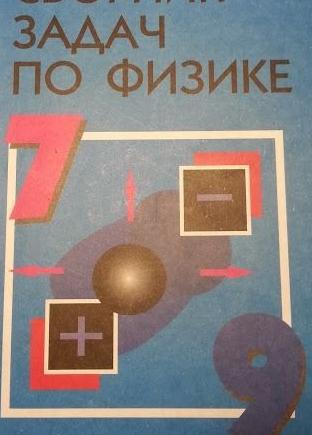 Задачник по физике 7-9 класс в.и.лукашик цена