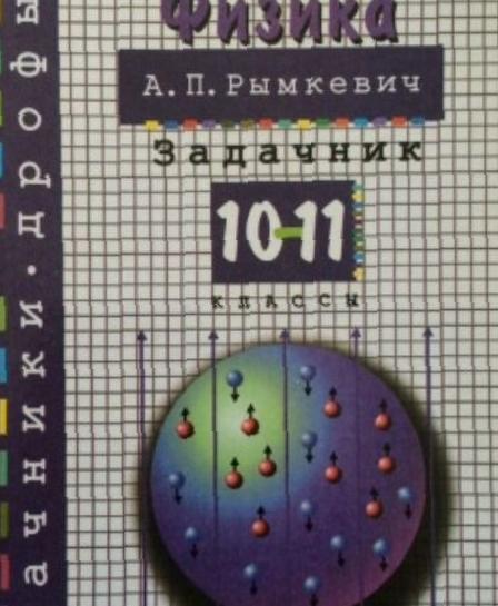 физика а.п.рымкевич задачник 10-11 классы учебник
