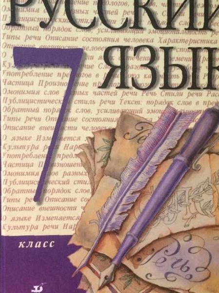 гдз 7 класс русский язык издательство дрофа