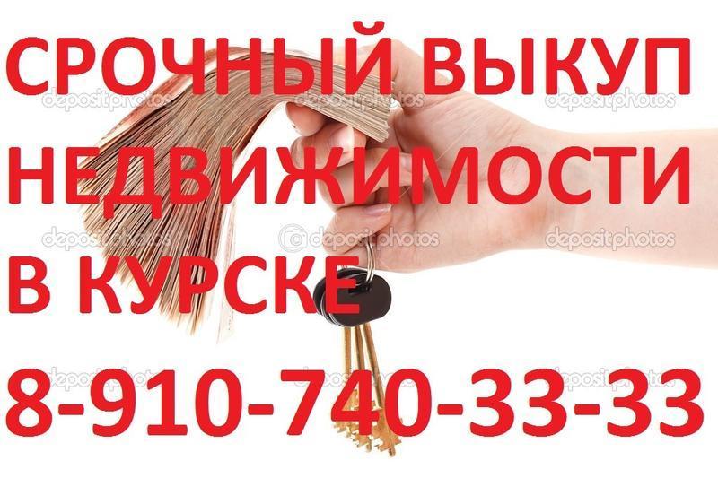 f7d7a6871195e НУЖНО СРОЧНО ПРОДАТЬ КВАРТИРУ В КУРСКЕ? ЗВОНИ 54-33-33 ИЛИ 8-910-740-33-33