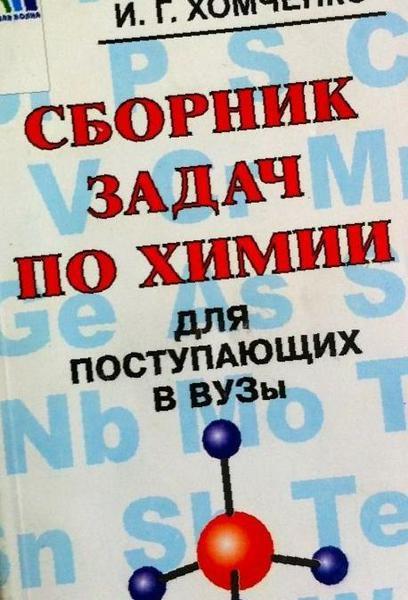 Сборник задач по химии для поступающих гдз