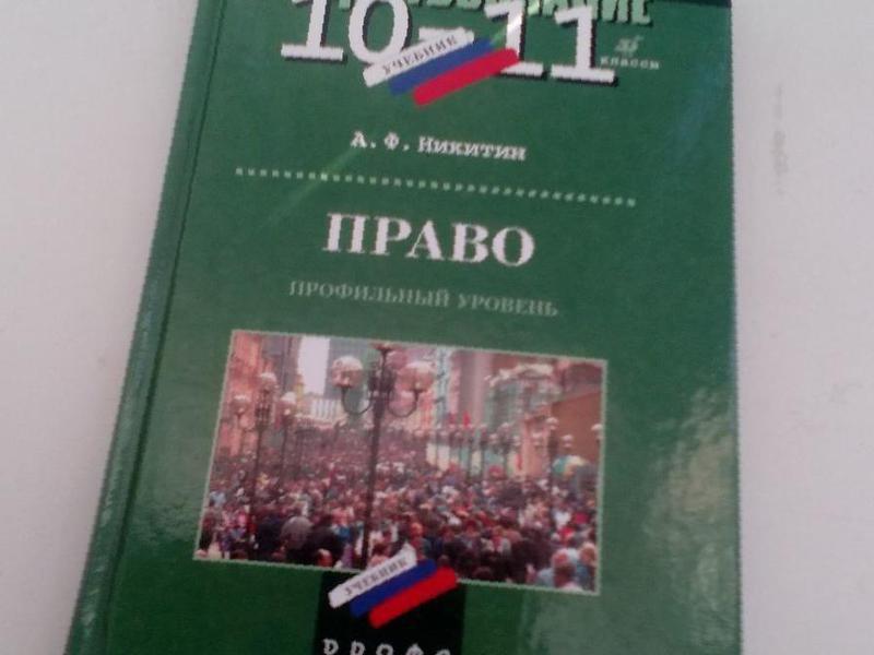 А.ф. Никитин Право 10-11 Гдз