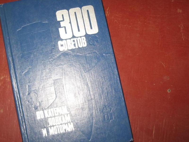 300 советов по катерам моторам и лодками