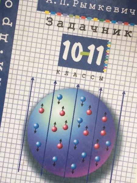 10-11 задачник цена рымкевича
