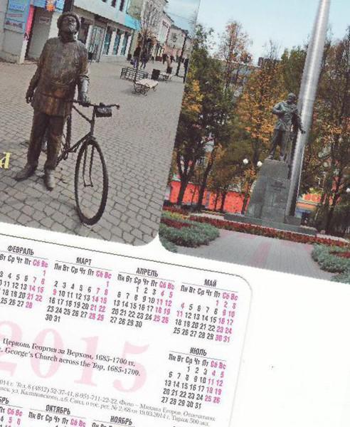 Календарь с калуга