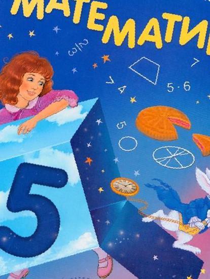 Новый учебник мордкович гдз класс зубарева математика 5