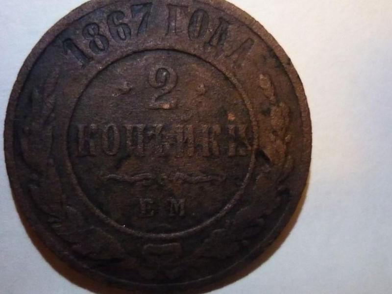 5 рублей 1873 года спб-н406