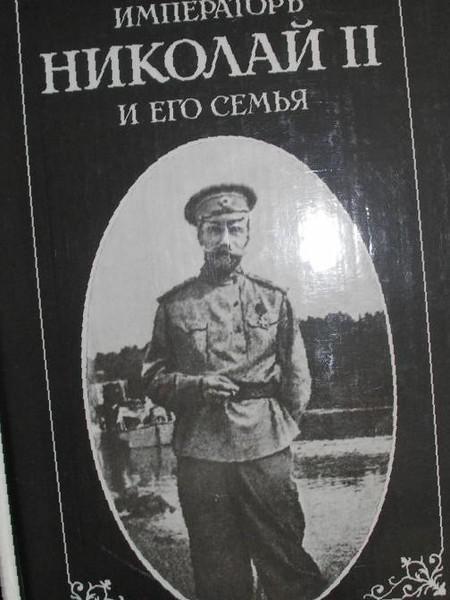 Аудиокнига по мемуарам пьера жильяра император николай ii и его семья