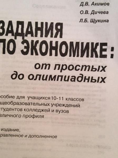 задачник акимова pdf