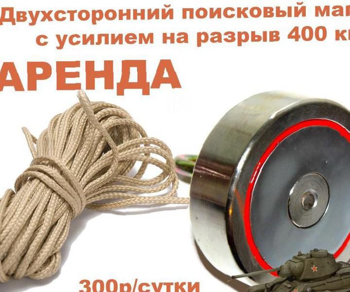 Поисковый магнит в обнинске, цена 330 рублей - б/у спортивны.
