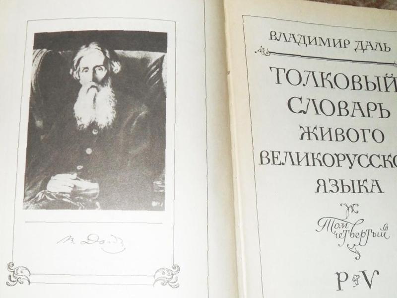 Словарь даля купить цена 100 рублей билет банка россии