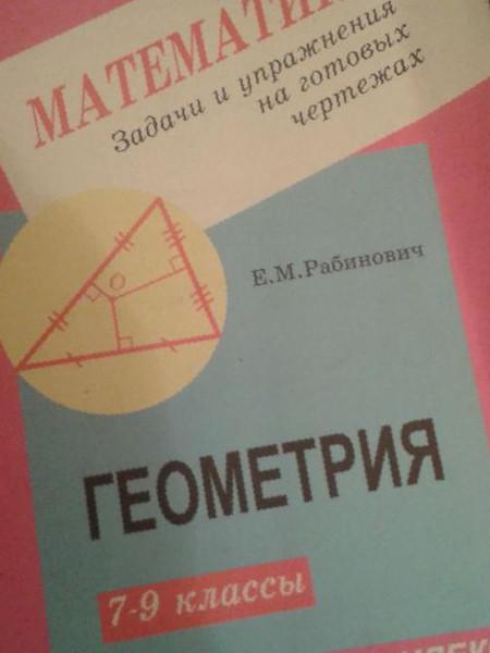 Задачник гдз класс 2 7 геометрии по