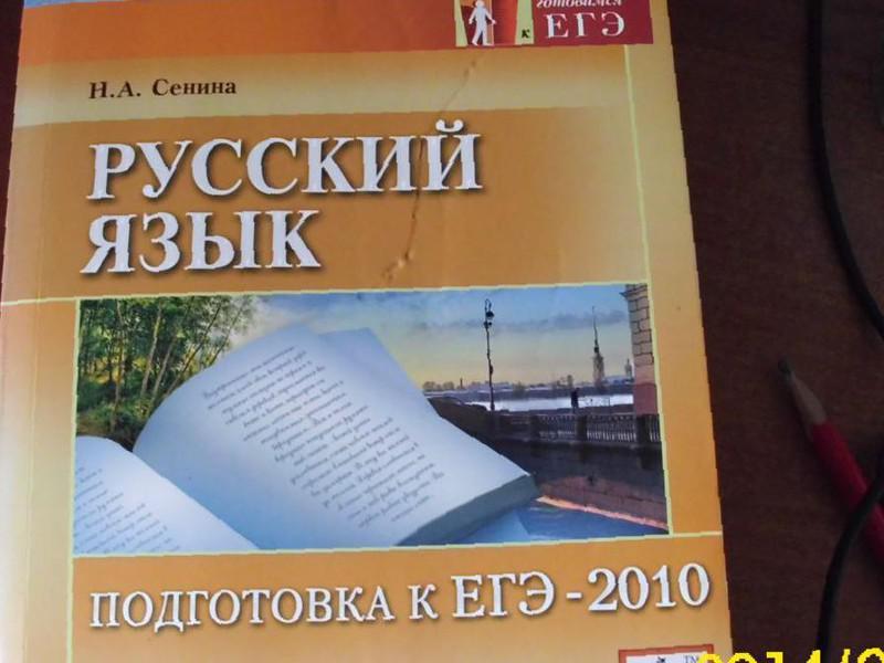 н.а. сенина русский язык решебник