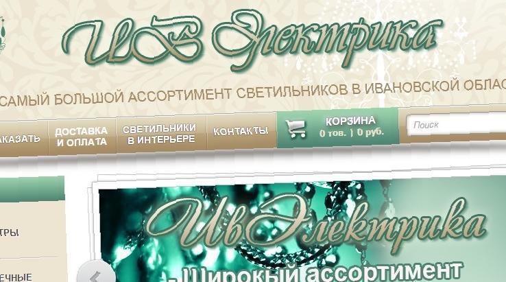 a222340daea Фото  Продам готовый интернет-магазин люстр