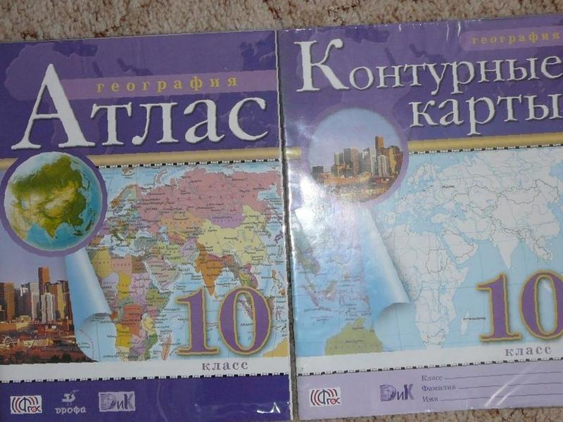 атлас контурных с географии карт класс гдз 10 комплектом по