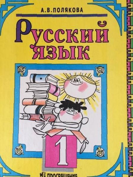 Решебник Поляковой Русский Язык 4 Класс 2 Часть