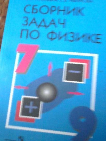 По лукашик задачник физике и иванова 7-9