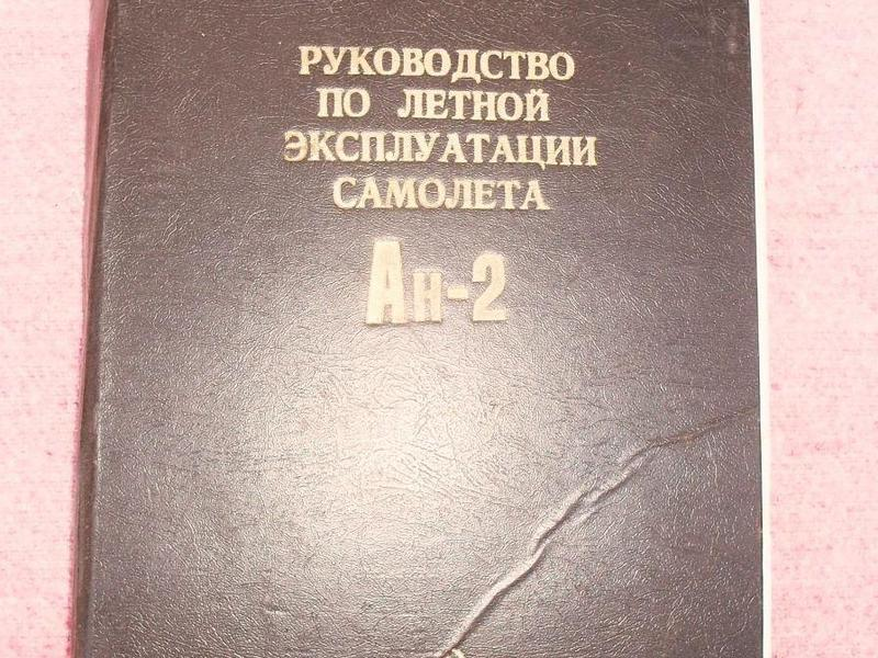 инструкция по эксплуатации самолёта ан-2