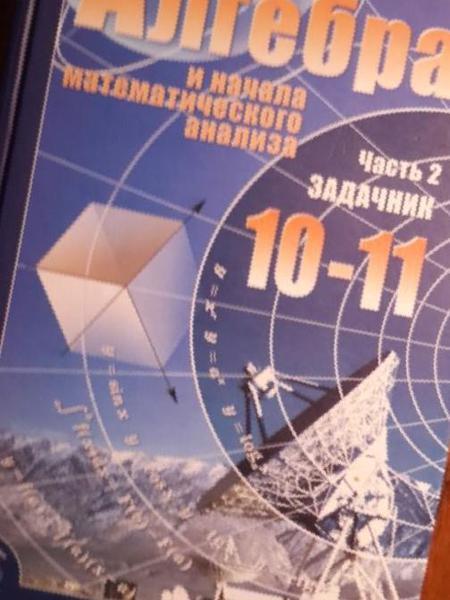 Задачник автор 10-11 мордкович скачать класс алгебра