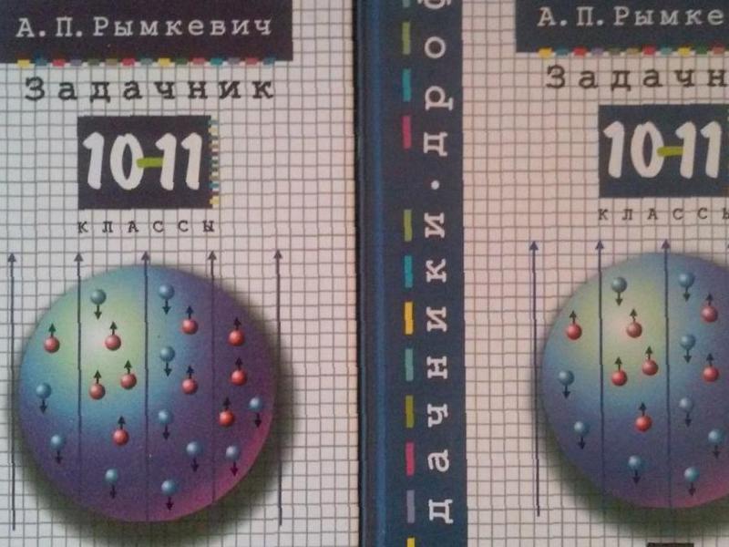 Купить задачник а.п.рымкевича