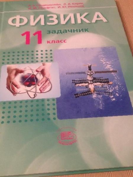 Гельфгат Задачник 11 Класс Физика