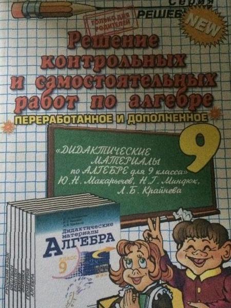 решебники за 9 класс читать