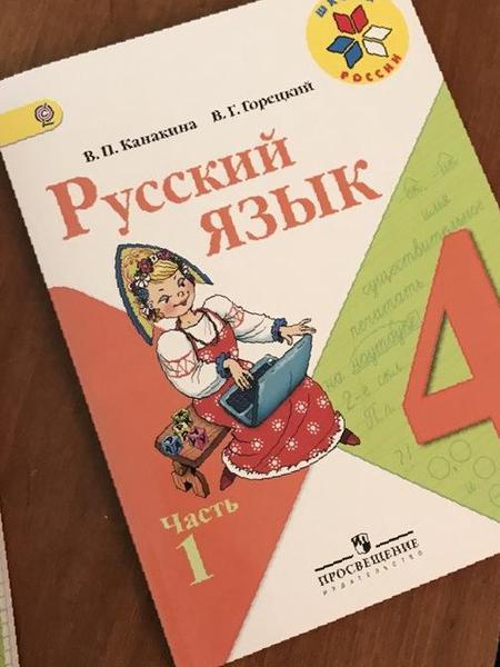 Язык русский гдз класс занкова 2 программа