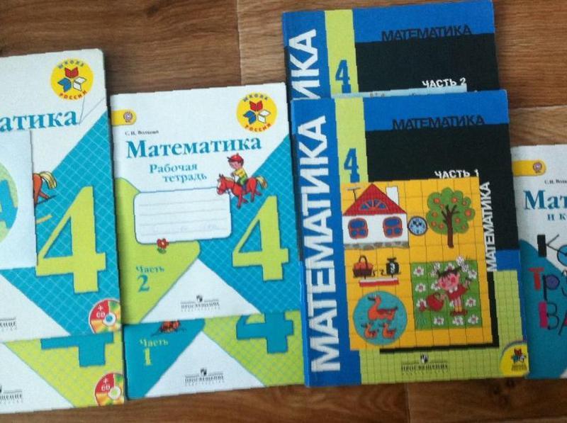 России школа школа26 4 класс фгос решебник математике учебника