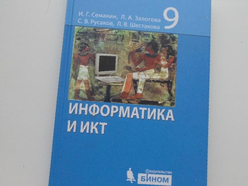 шестакова русаков залогова учебнику гдз к семакин информатики