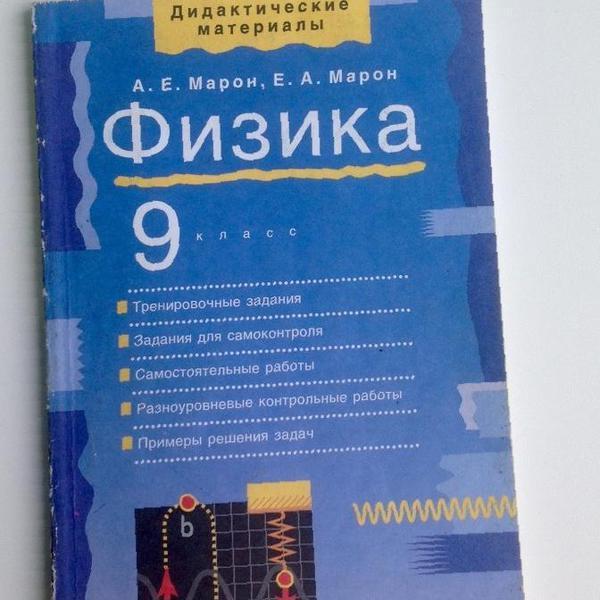 класс дидактичесий гдз физике по материал 7