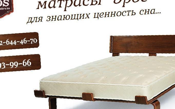Белорусские матрасы в смоленске купить